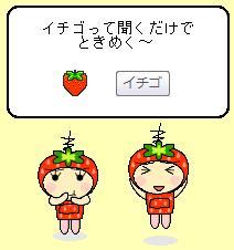 いちご服でイチゴ♪
