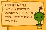 今日はこんな日3/22