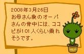 今日はこんな日3/26