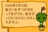 今日はこんな日5/20
