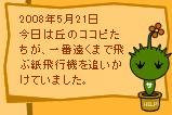 今日はこんな日5/21
