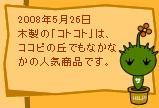 今日はこんな日5/26
