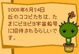今日はこんな日6/24