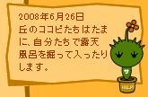 今日はこんな日6/26