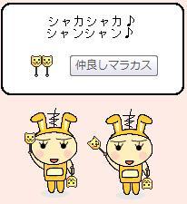 仲良しマラカス4/23