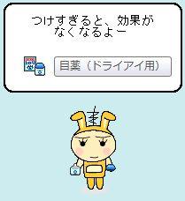目薬(ドライアイ用)