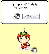 マグカップ(コーヒー入り)