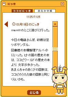 昨日のにっき3/20