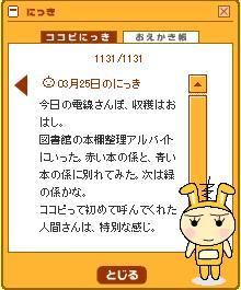 昨日のにっき3/26