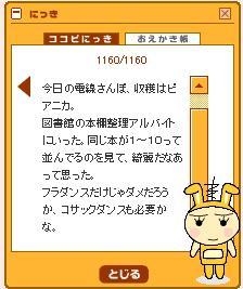 昨日のにっき4/24