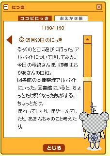 昨日のにっき5/24(後ろ姿のカスタムくま服)