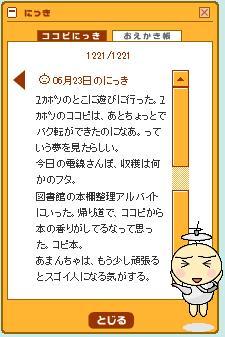 昨日のにっき6/24
