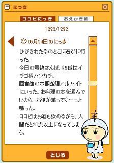 昨日のにっき6/25