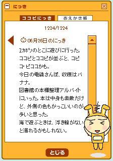 昨日のにっき6/27