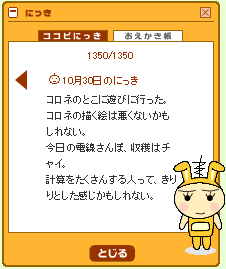 最後のにっき10/31