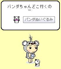 パンダぬいぐるみ(くまつながり)
