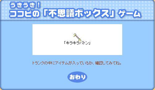 うきうきボックス3/20